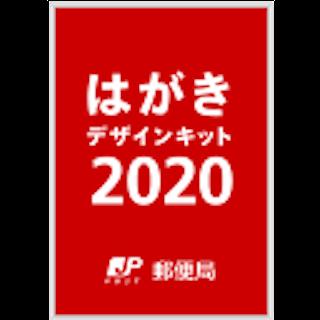郵便 局 はがき デザイン キット 2020